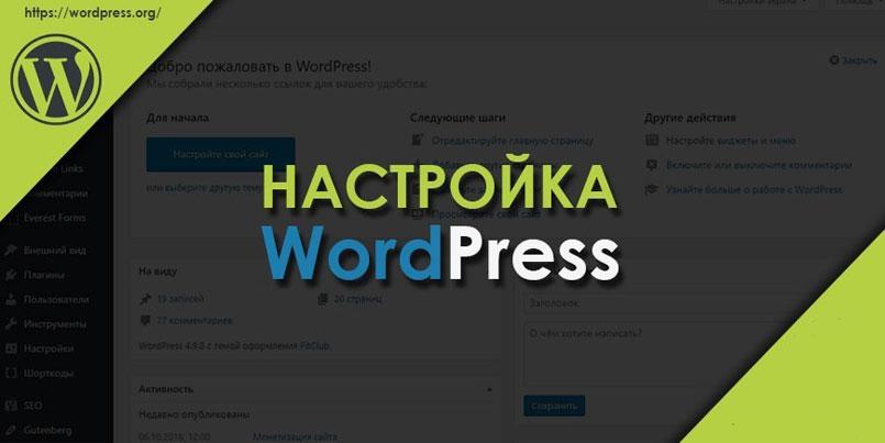 предварительные настройки движка WordPress
